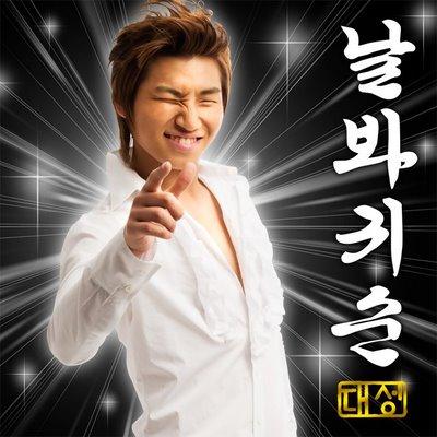 daesung-trot-june16-2008