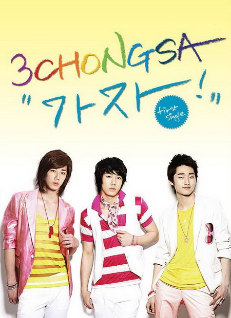 20090715_cover_3chongsa